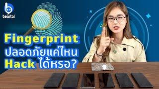 Fingerprint ปลอดภัยแค่ไหน Hack ได้หรอ?