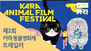 제2회 카라 동물영화제 공식 트레일러