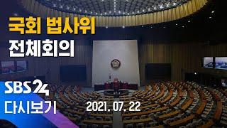 [LIVE] 국회 법사위 전체회의   SBS 모바일 2…