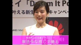 """モデル・女優の筧美和子さんが『ファーウェイ""""Dream It Possible""""あなた..."""