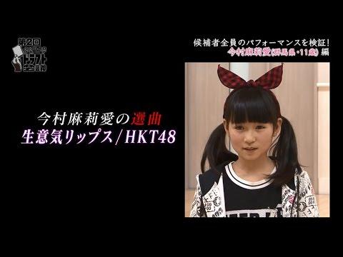 第2回AKB48グループドラフト会議 #5 今村麻莉愛 パフォーマンス映像 / AKB48[公式]