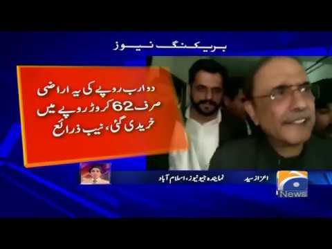 Zardari also arrested