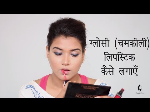 How to Apply Glossy Lipstick | Glossy Lips Makeup Tutorial (Hindi)