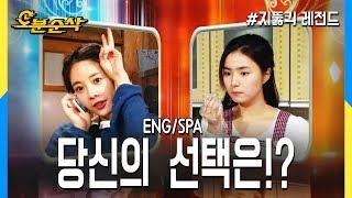 [5 mins gone] Sae Kyung vs Jeong Um {Beauty Contest} (Highkick ENG/SPA subbed)
