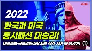[세뇌탈출] 1582탄 - 2022 한국과 미국! 동시…