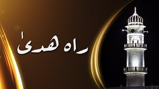 Rahe Huda | 6th Mar 2021 | Qadian