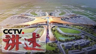 《讲述》 20180430 中国建设者 北京新机场 | CCTV科教 thumbnail