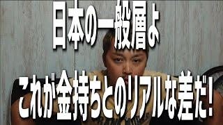 日本の富裕層と一般層の差がヤバい!格差拡大確変中!!