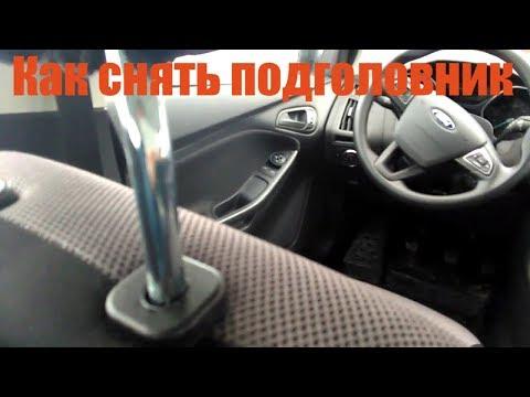 Как снять подголовник форд фокус 3