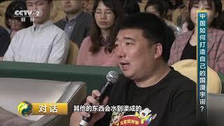 [对话]中国如何打造自己的国漫宇宙?| CCTV财经