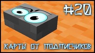 Карта От Подписчика #20 - Живая Кнопка! (Minecraft)