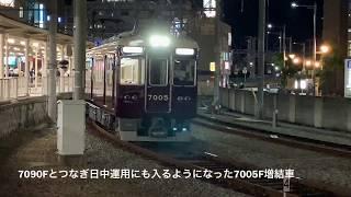 【阪急トンデモ編成】阪急今津北線7005F+6050改め改番7090F6R運用開始 入庫シーン