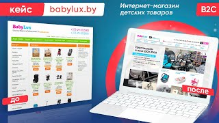 Кейс. Создание и продвижение сайта babylux.by (интернет-магазин детских товаров)