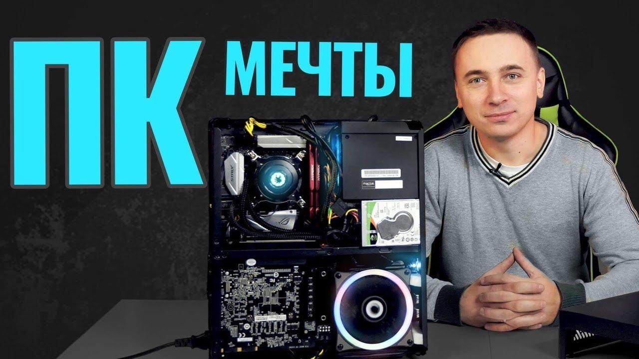 Компактный игровой ПК мечты: Coffee Lake и GTX 1080 - обзор от Олега