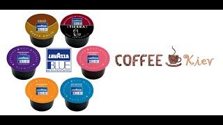 Lavazza BLUE Dolce Crema кофе-автомат(Lavazza BLUE Dolce Crema кофе-автомат Купить капсулы Lavazza BLUE с доставкой по всей Украине: http://coffeekiev.etov.ua/ http://coffeekiev.pulscen.co., 2016-09-03T13:53:33.000Z)