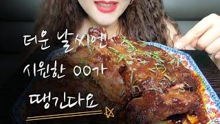 40대 아줌마 혼술 ^^바베큐포크립,맥주^^입술먹방,L…