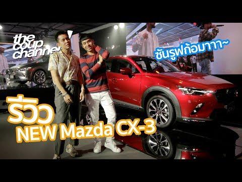 รีวิวรอบคัน NEW Mazda CX-3 2018 Minorchange - วันที่ 19 Aug 2018