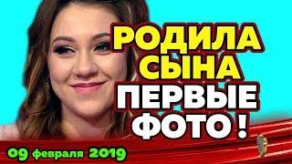 Савкина родила СЫНА первые ФОТО! Новости ДОМ 2 на 09 февраля 2019