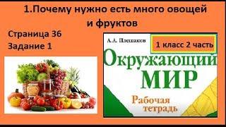 Что растет в нашем крае/Почему нужно есть много овощей №1 (Окружающий мир 1 класс Крючкова)