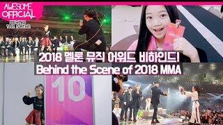 나하은 (Na Haeun) - 2018 멜론 뮤직 어워드 비하인드! (2018 Melon Music Awards Behind The Scene)