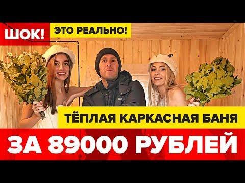 Мобильная баня под ключ всего за 89000 руб| обзор бани 6м ...