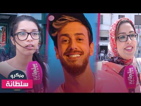 مغاربة يخمنون الشخص الذي يقصده س�