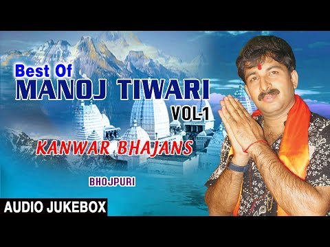 BEST OF MANOJ TIWARI KANWAR BHAJANS VOL 01   BHOJPURI AUDIO SONGS JUKEBOX   HAMAARBHOJPURI