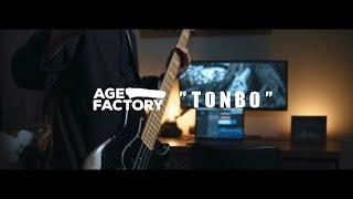 【Age Factory/TONBO】ベース弾いてみた 耳コピ 『4K動画』