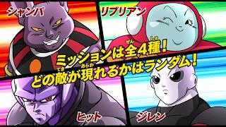 【SDBH公式】SDBH8弾_チャレンジミッションPV【スーパードラゴンボールヒーローズ】