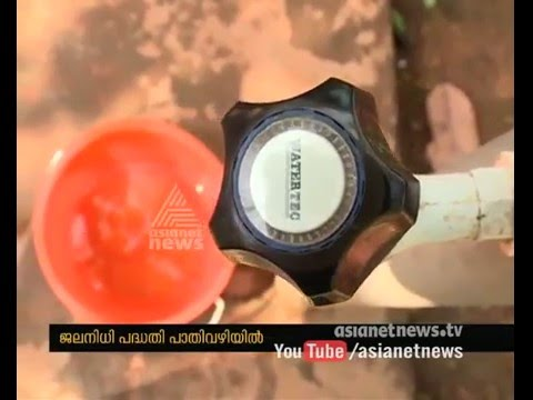 """Governments """"Jalanidhi"""" project fails : No drinking water in Aralam Farm"""