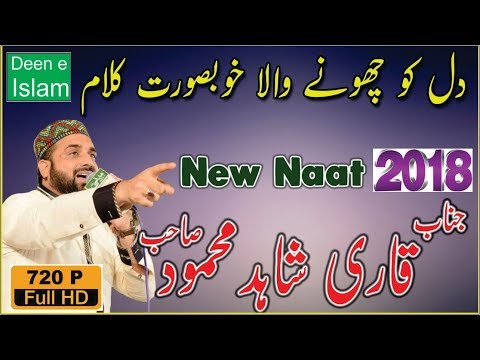 Qari Shahid Mehmood Qadri new best naat 2018 by qari shahid mahmood qadri milad shareef 2018