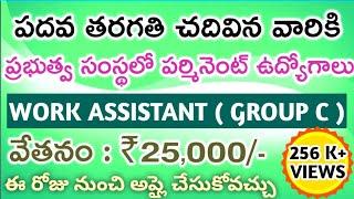 BARC job notification | Latest jobs 2019 | Govt jobs information | Telugu job alerts | Job news