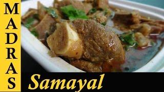 Chettinad Mutton Kulambu in Tamil / Chettinad Mutton Curry / Mutton gravy in Tamil