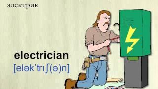 видео Профессии со знанием английского языка