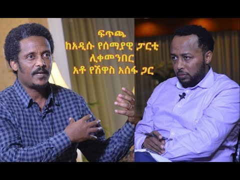 EthioTube ልዩ ዝግጅት - Interview with chairman of Semayawi Part