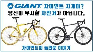 자이언트 당신이 무시할 자전거가 아닙니다.