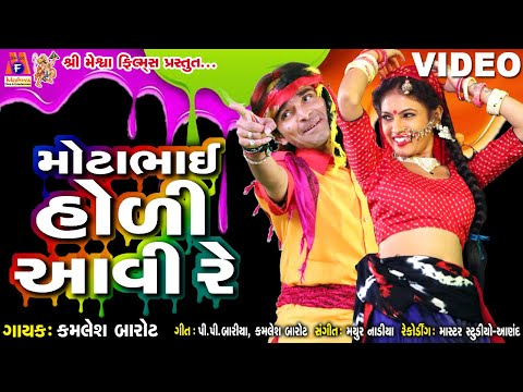 Holi Aavi Re  Kamlesh Barot  Holi Song  Timli Gafuli  Song