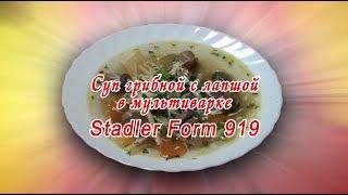 Мультиварка. Грибной суп с лапшой в мультиварке  Stadler Form Chef One-919
