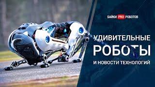 Роботы на службе у людей и люди на крючке у технологий (последние новости)