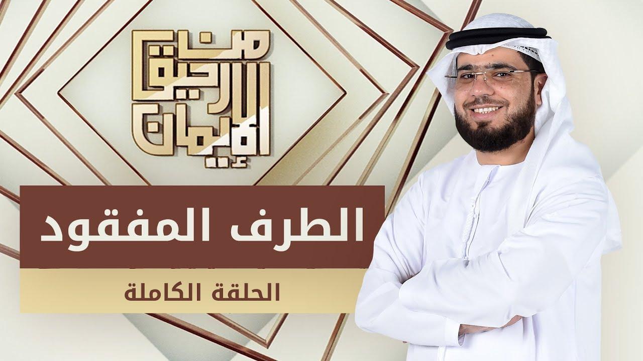 الطرف المفقود - من رحيق الإيمان - الشيخ د. وسيم يوسف - الحلقة الكاملة - 30/9/2019