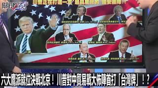 0323【關鍵時刻2200精彩1分鐘】六大鷹派就位決戰北京! 川普對中貿易戰大佈陣 首打「台灣牌」!?