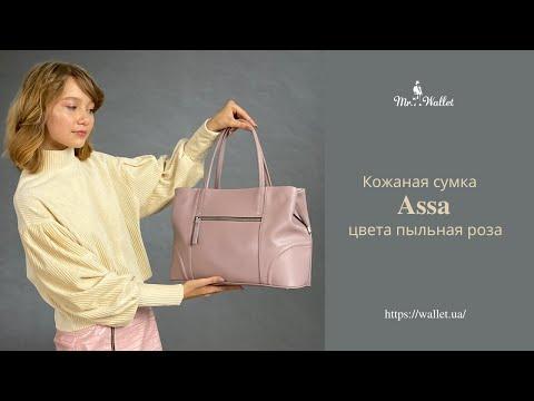 Кожаная сумка Assa 1088б цвета пыльная роза - Обзор Мистер Воллет