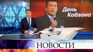 Выпуск новостей в 12:00 от 14.09.2019