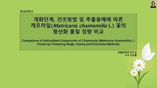개화단계, 건조방법 및 추출용매에 따른 캐모마일(Mat…
