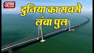 चीन ने समुद्र पर बनाया दुनिया का सबसे लंबा पुल, 55 किलोमीटर लंबाई II Asal news