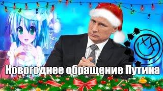 Новогоднее обращение Путина | RYTP