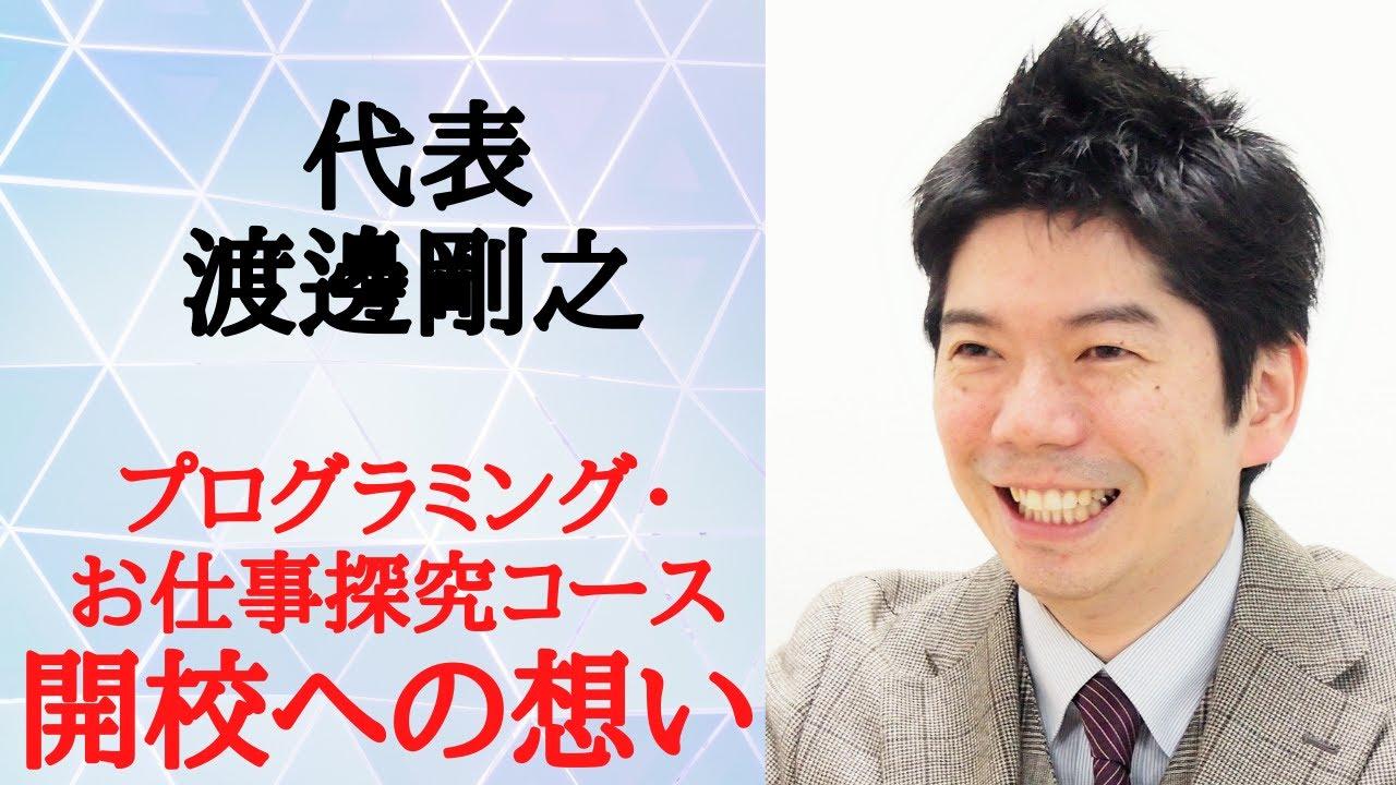 【プログラミング・お仕事探究コース開校への想い】