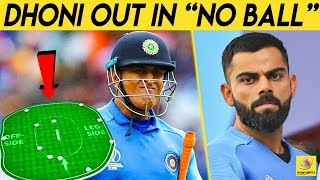 MS Dhoni Wicket Controversy Semi Finals of ICC Cricket World Cup 2019