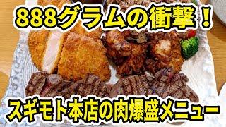 888グラムの衝撃! お肉の専門店「スギモト本店」の肉爆盛りメニュー!
