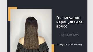 Голливудское наращивание волос для объёма 1 тресс